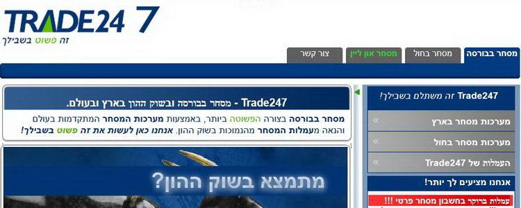 שירותי מסחר בבורסה ובשוק ההון - Trade247