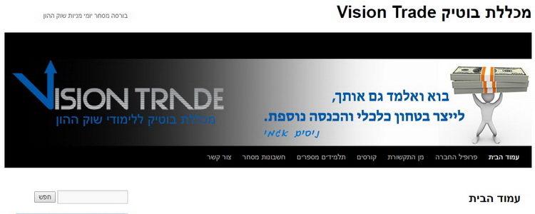 מכללת בוטיק Vision Trade